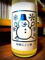 いづみ橋 純米吟醸 とんぼの越冬卵と雪だるまラベル~粉雪にごり~