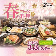 旬鮮台所Zen 宇部店の写真