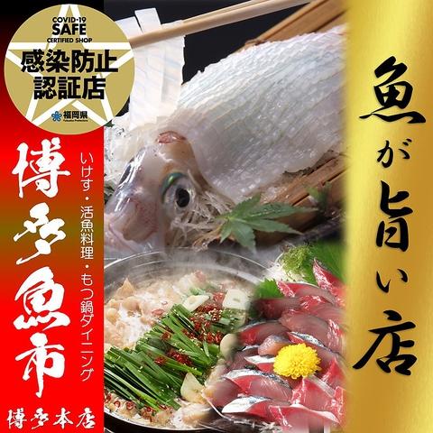 博多駅直結徒歩3分、昼飲みもOK!もつ鍋・ゴマサバ・飲み放題有ります。