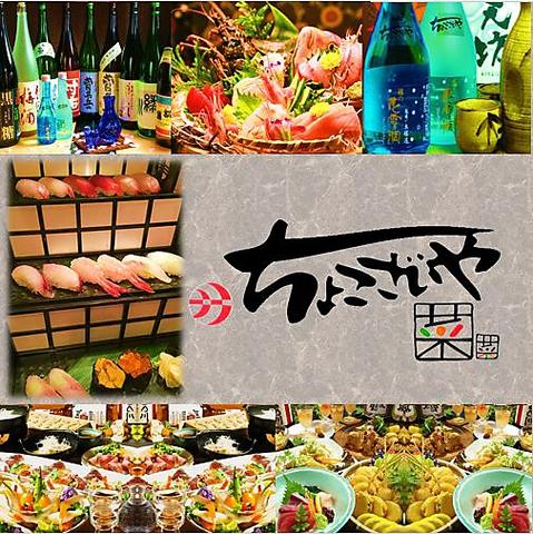 Chokozaiya saisai image