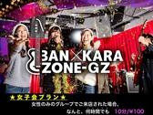 BAN KARA ZONE GZ バンカラ ゾーン ジーゼットのおすすめ料理2