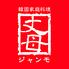 韓国家庭料理 ジャンモ ココリア多摩センター店のロゴ