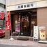 丸國製麺所酒場のロゴ
