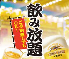 磯丸水産 新橋駅前店の写真