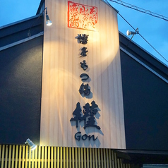 博多もつ鍋 権の雰囲気1
