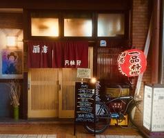 酒房 月桂冠の写真