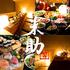 旬菜と海鮮の店 完全個室 新宿米助(よねすけ) 別館