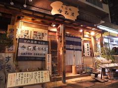 香名屋 花園店の写真