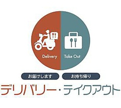 アリスアクアガーデン Alice aqua garden 田町店のおすすめテイクアウト3