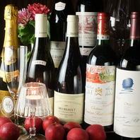 【豊富な種類のワイン】