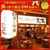 博多一口餃子と中華 天天 JR大分店のおすすめポイント2