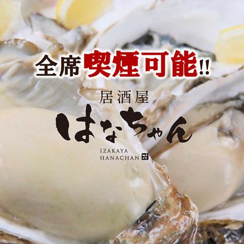 熊本産馬刺し・名物もつ鍋・2L生牡蠣♪九州料理が愉しめる!居酒屋はなちゃん!