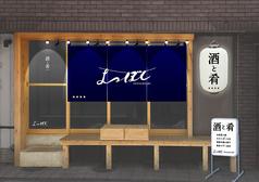日本酒 居酒屋 酒と肴 よつぼし 永福町