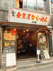 東京屋台らーめん 翔竜のおすすめポイント1