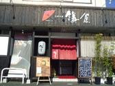 町家カフェ太郎茶屋鎌倉 竹原店の雰囲気3