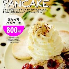 料理メニュー写真ミケイラ自慢の特製パンケーキ