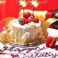 【誕生日・記念日特典】田町で誕生日・記念日をお祝い!サプライズのお手伝いをいたします♪大切な方への日頃の感謝の気持ちを形に変えて…。個室で過ごす特別な夜は、ゆったり3時間プランがオススメです。誕生日・記念日はもちろん、女子会・合コン・サク飲み・会社の飲み会にもご利用ください!田町駅