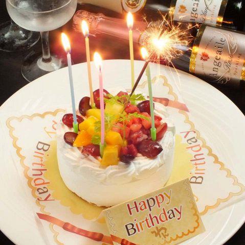 誕生日や記念日お祝い事に♪