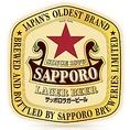 [サッポロ] ラガー 瓶ビール