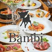 cafe&dining Bambi KARASUMA 京都のグルメ