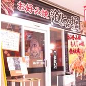 道とん堀 ベガロポリス店の雰囲気2