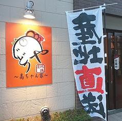 地鶏屋 高ちゃん家の写真