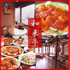 和来亭 豊田店の写真