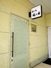 佐々木 寿し処の写真