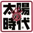 月島もんじゃ 太陽の時代 青江総本店のロゴ