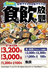 魚民 つくばデイズタウン店のおすすめ料理1