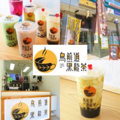 烏煎道 黒龍茶 二俣川店の写真
