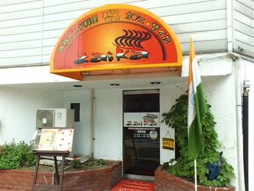ZAIKA ザイカ 清水店の雰囲気1