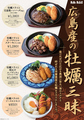 料理メニュー写真広島産牡蠣三昧
