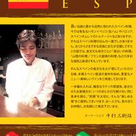 【本格スペイン料理】