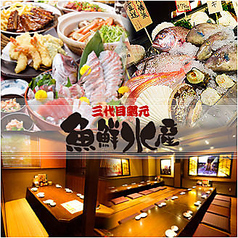 魚鮮水産 三代目網元 JR灘駅店の写真