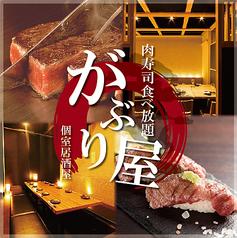 肉バルダイニング がぶり屋 新横浜店の写真
