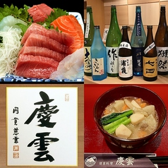 日本料理 慶雲の写真