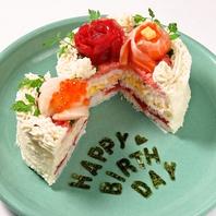 誕生日や記念日に☆サプライズ特典♪特製すしケーキ!!