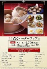 上海スパイス 栄本店のおすすめ料理1