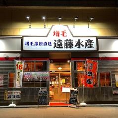 北海道 増毛漁港直送 遠藤水産 JR琴似駅前店の雰囲気1