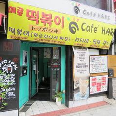メリョウ トッポッキ Cafe' HARE 鶴橋の写真