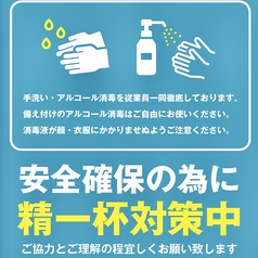 個室 日本酒 せんや 神楽坂本店のおすすめ料理1