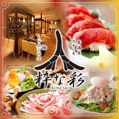 粋な彩 はなれ ikinasai 大宮東口氷川神社前店の写真