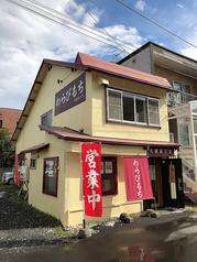 わらびもち屋 札幌新月堂の写真
