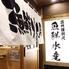 魚鮮水産 三代目網元 JR尼崎駅前店のロゴ
