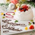 広島での誕生日や記念日などのお祝いの席のサプライズなどのお手伝いもさせて頂きますのでお気軽にご相談ください。メッセージ付きのホールケーキは12cm:1300円 / 15cm:2600円でご用意致します。また花束は1束3240円~ご用意。どちらも事前にご予約をお願い致します。