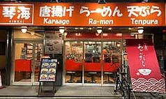 らーめん琴海 赤塚店の写真