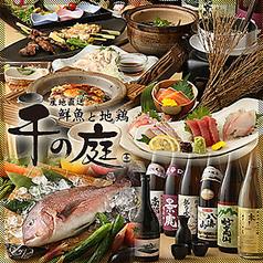 千の庭 小田原店の詳細