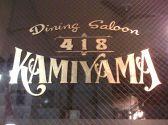 418 KAMIYAMA 渋谷のグルメ