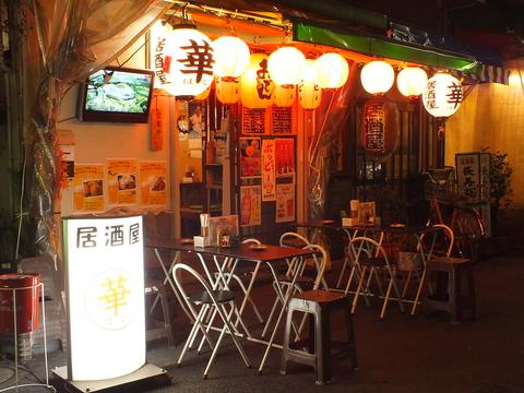 お刺身・おでんが美味しい浅草の大衆居酒屋♪